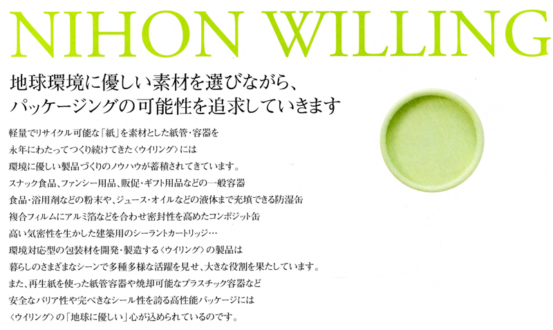 Nihon Willing - Japanese text